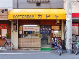 淀川カドヤの店舗外観