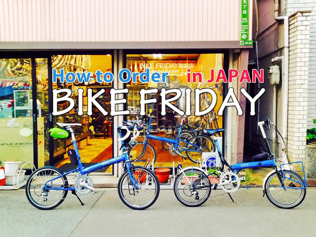 大阪にあるBIKE FRIDAY取扱店「イトーサイクル」の前で撮影した写真。