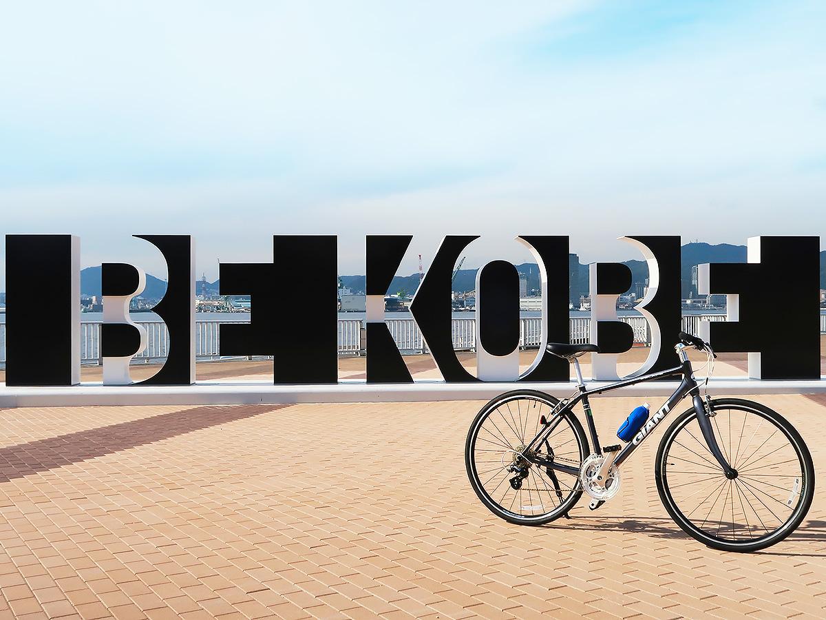 ポーアイしおさい公園の黒い「BE KOBE」モニュメントと自転車を写した写真