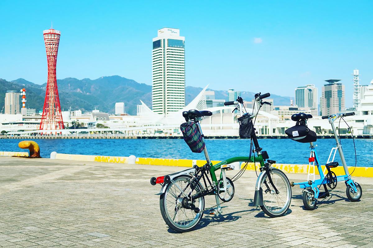 2台の折りたたみミニベロ「ブロンプトン&キャリーミー」と」神戸港の風景