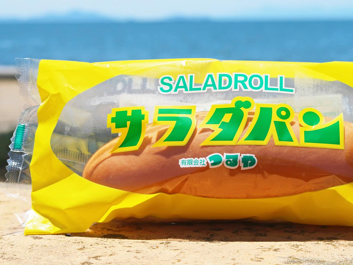 つるやパンの「サラダパン」