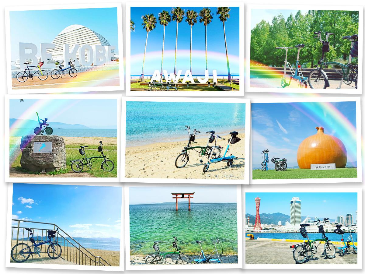 ミニベロ・折りたたみ自転車で行ける色々なオススメスポットの風景を集めた画像