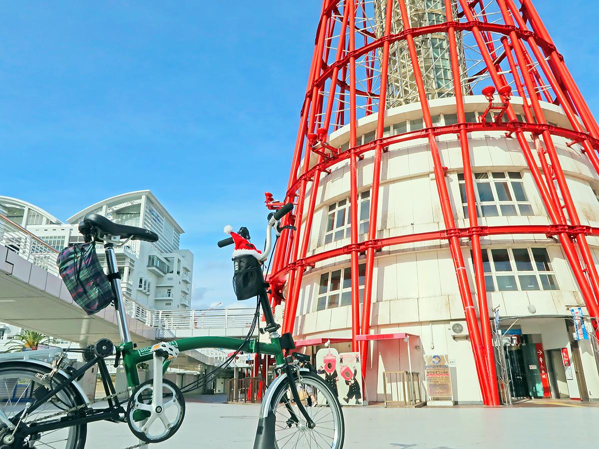 折りたたみ自転車ブロンプトンと神戸ポートタワー