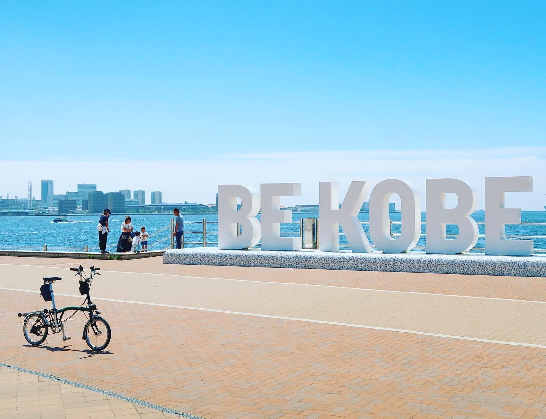 メリケンパーク「BE KOBE」モニュメントの前で撮影した写真