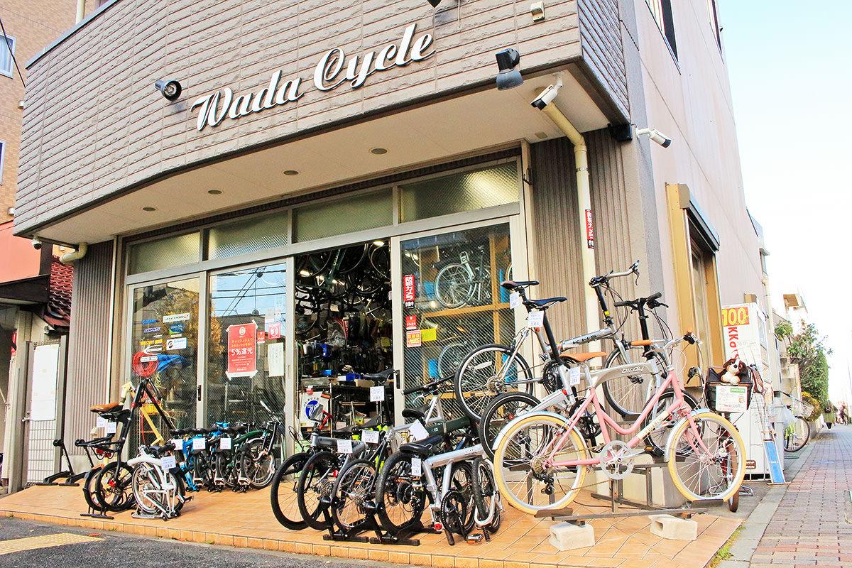「和田サイクル」の店舗外眼