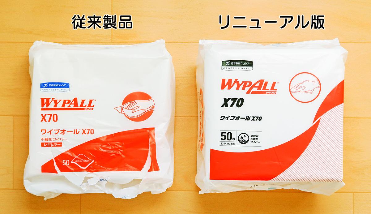 ワイプオールの従来製品とリニューアルのパッケージを並べた写真
