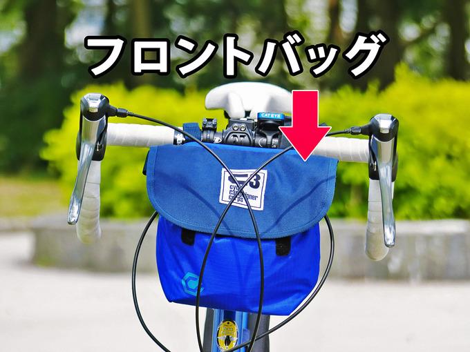 タイトルテキスト「ミニベロロードにオススメのフロントバッグ」と、フロントバッグ「シースリーショルダーS」が折りたたみ自転車のドロップハンドルに装着されている写真。