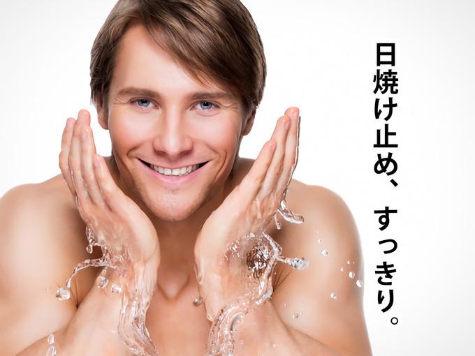 「日焼け止め、すっきり。」の文字と、男性が顔を洗って日焼け止めを落としているイメージ写真。