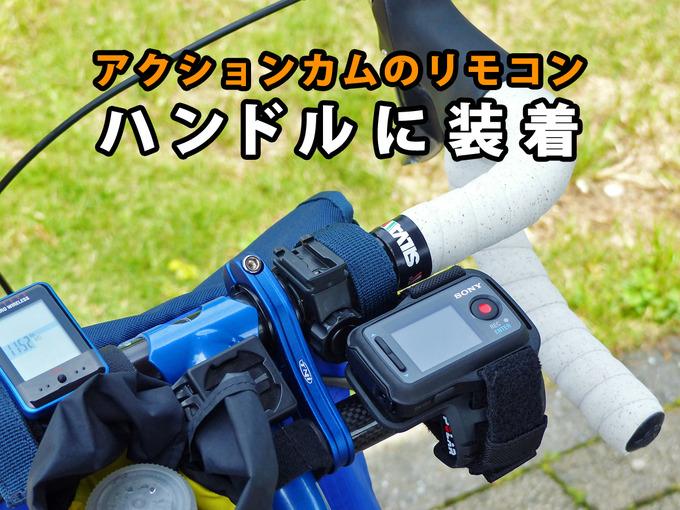 タイトルテキスト「ソニーアクションカムのライブビューリモコンを自転車のハンドルに装着する方法」と、ライブビューリモコンが自転車のハンドルに装着されている写真。