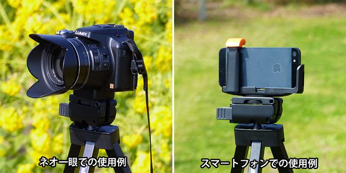ベルボンキューブに、高倍率ズームレンズを搭載した「ネオ一眼カメラ」が載せられている写真と、スマートフォン(アイフォン)が載せられている写真。