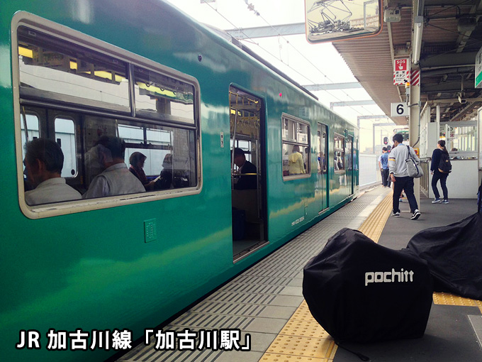 JR加古川線「加古川駅」のホームに電車が停まっている様子。ホームには輪行袋に収納された2台の自転車が置かれている。