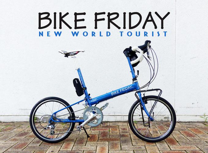 バイクフライデーの青い折り畳み小径車「ニューワールドツーリスト」を真横から写した写真。