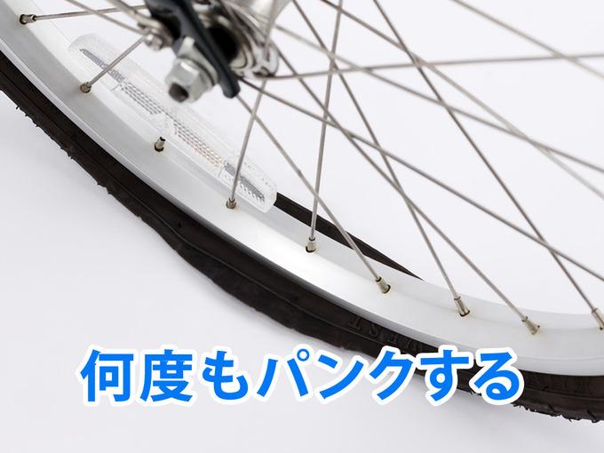 自転車のタイヤがパンクしている写真と「何度もパンクする」の文字