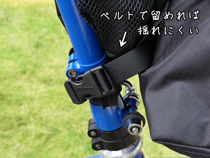 フロントバッグ「シースリーショルダーS」が自転車に装着されていて、裏側下部は追加されたベルトで自転車とつながっている。
