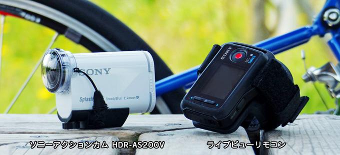 ソニーアクションカム「HDR-AS200V」とライブビューリモコンが並べて置かれている写真。