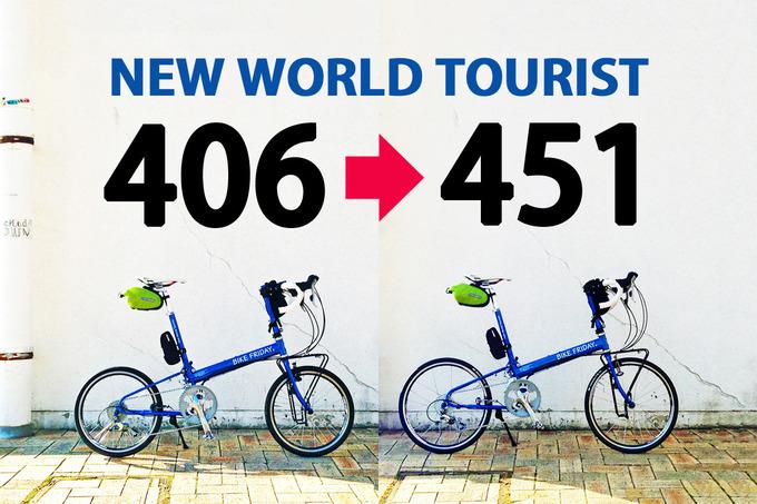 バイクフライデーの折り畳みミニベロ「ニューワールドツーリスト」が406サイズのホイールを装着している状態と、451サイズのホイールを装着している状態を2つ並べた写真。451サイズの方が少しだけホイールの直径が大きいことがわかる。
