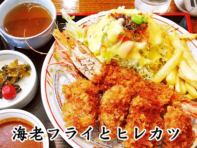 ママンの「エビフライ&ヒレカツ定食」の写真。メインのお皿には、大きな有頭エビフライが1本と、大きなヒレカツが乗っている。