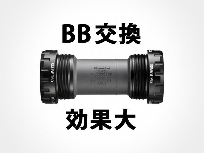 シマノのボトムブラケット「SM-BBR60」の写真とタイトルテキスト「BB交換・効果大」