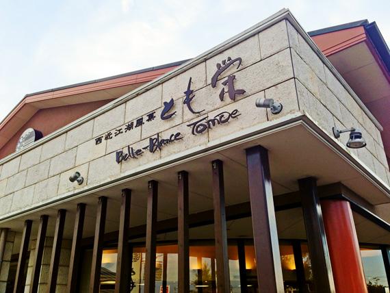 安曇川町にある和洋菓子店「とも栄」の店舗外観の写真。