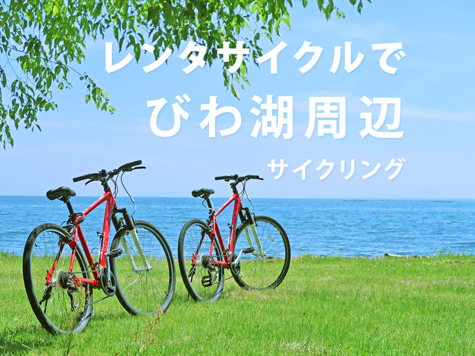 タイトルテキスト「レンタサイクルで琵琶湖周辺サイクリング」と琵琶湖の湖畔に2台の赤い自転車が停められている写真