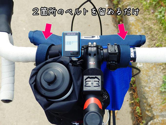 フロントバッグ「シースリーショルダーS」が自転車のドロップハンドルに装着されているのを上から見た写真。2ヶ所を丈夫なベルトで固定されているのがわかる。