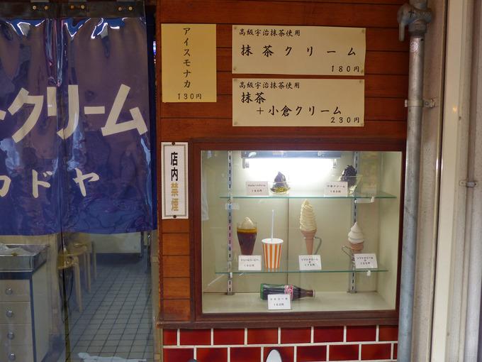 店舗外のお品書きが書かれた場所の写真。