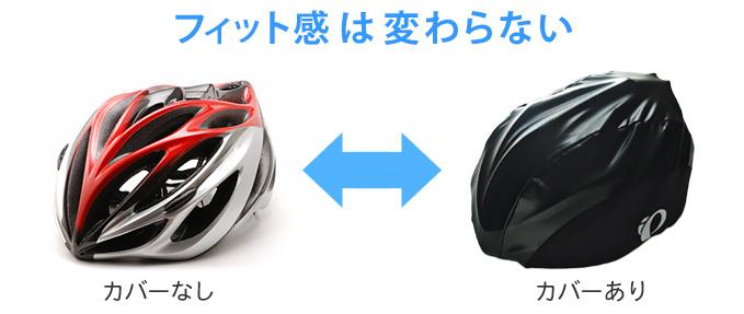 自転車用ヘルメット単体の写真と、ヘルメットカバーが装着されたヘルメットの写真。