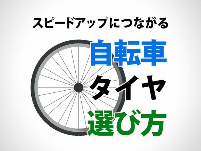タイトルテキスト「スピードアップにつながる自転車タイヤの選び方」