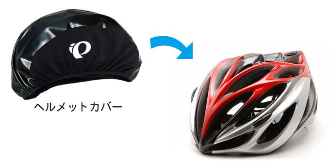 自転車のヘルメットに装着する「ヘルメットカバー」というアイテムがあることを示したイラスト