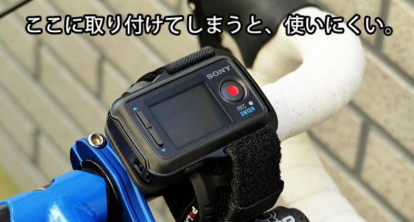 「TNIカーボンメーターステー」を使わずに「ライブビューリモコン」を装着した写真。ボタンが押しにくそうで、ハンドル上のスペースが無くなっていることがわかる。