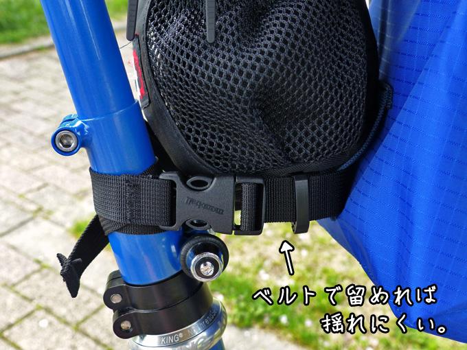 フロントバッグ「シースリーショルダーS」が自転車に装着されていて、裏側はナイロンベルトで自転車のフレームとつながっている。