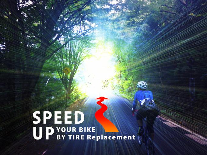 タイトルテキスト「タイヤ交換で自転車を高速化・スピードアップ(英文)」と、両側に緑色の木々が立ち並ぶ道路を走り抜ける自転車(ミニベロ)の写真。