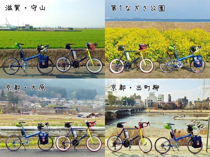 いろいろな風景をバックに2台の自転車を撮影した写真。1つの画像に4枚の写真が並べられている。