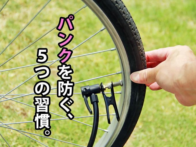 タイトルテキスト「自転車のパンクを防ぐ5つの習慣」と、自転車のタイヤに空気を入れている様子の写真。