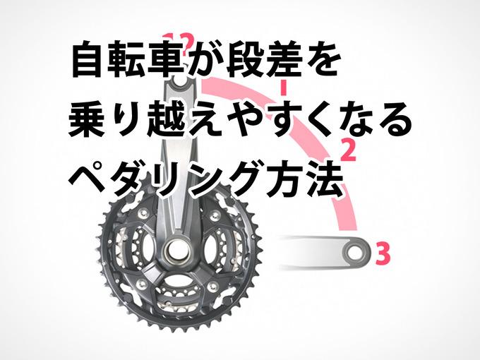 タイトルテキスト「自転車が段差を乗り越え易くなるペダリング方法」