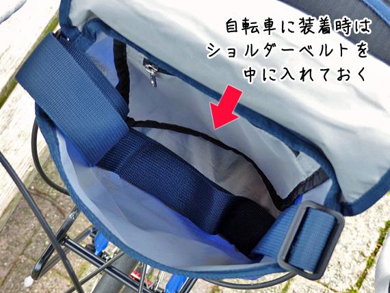 フロントバッグ「シースリーショルダーS」が自転車に装着されていて、ショルダーストラップがバッグの中に仕舞われている写真。