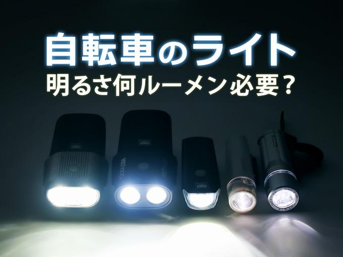 自転車のライトは明るさ何ルーメン必要か?の文字とオススメの自転車用ライトを並べた明るさ比較画像