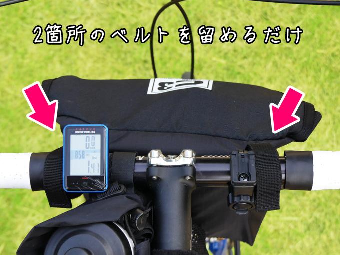 フロントバッグ「シースリーショルダーS」が自転車のドロップハンドルに装着されている写真。2箇所をベルトで固定されているのがわかる。