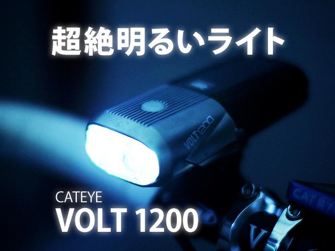 タイトルテキスト「超絶明るいライト、VOLT1200」も文字と、自転車用ライト「VOLT1200」が光っている写真。