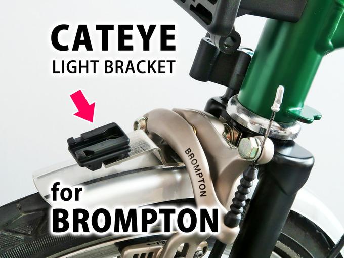 ブロンプトンのフロント下部にキャットアイライト対応ブラケットマウントステーが装着されている写真
