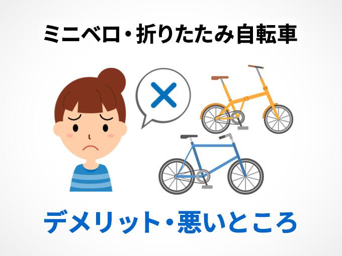 「ミニベロ&折りたたみ自転車のデメリット・悪いところ」の文字と、ミニベロ・折りたたみ自転車のイラスト