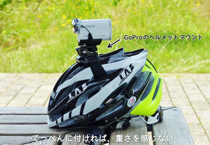 ソニーアクションカムが自転車のヘルメットにGoProヘルメットマウントで装着されている写真。