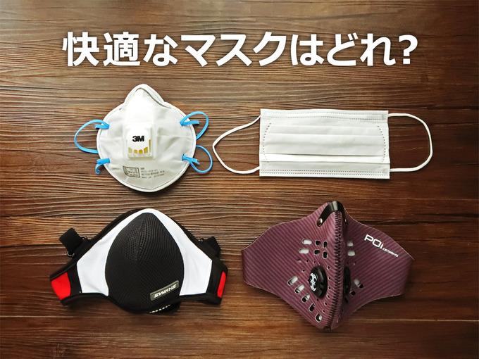 「快適なマスクはどれ?」自転車で使う用にマスクを4種類並べた写真