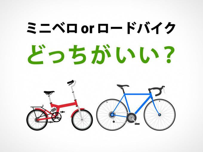 タイトルテキスト「ミニベロorロードバイク、どっちがいい?」と、ミニベロとロードバイクのイラスト