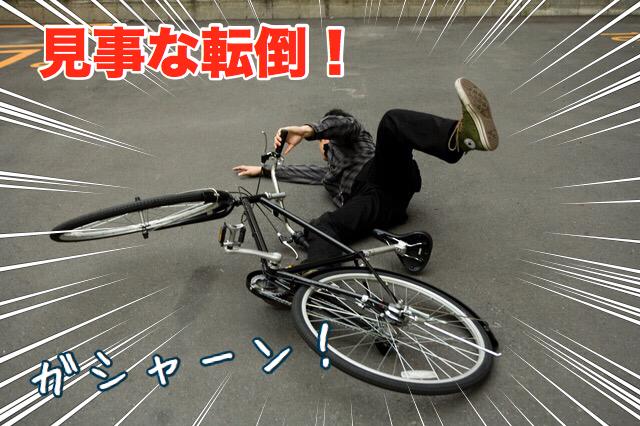 自転車が転倒する様子のイメージ画像。自転車に乗った男性が転倒している。
