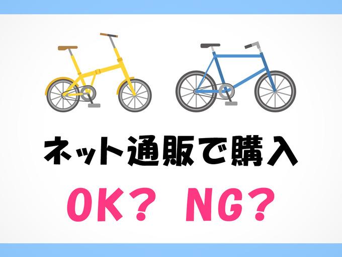 ミニベロや折りたたみ自転車をネット通販で購入するのはOK?NG?の文字と、ミニベロ・折り畳み自転車のイラスト