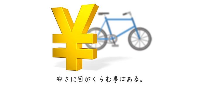 「安さ」や「金額」にばかり注目していると、自転車そのものをよく見ずに買ってしまうということを表したイメージイラスト