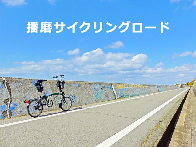 タイトルテキスト「播磨サイクリングロード」と播磨サイクリングロード(浜の散歩道)の風景の写真