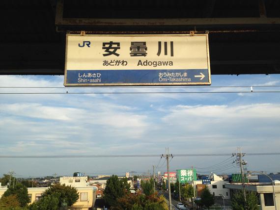 JR「安曇川駅」のホームにある駅名表示板の写真。「安曇川」と書かれている。