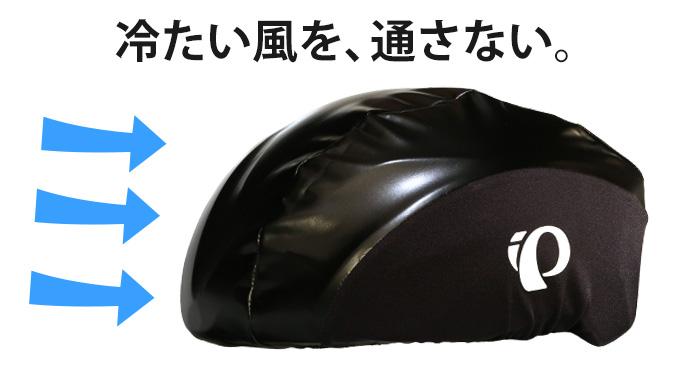 ヘルメットカバー(パールイズミのレインヘルメットカバー)を装着すると「ヘルメットが冷たい風を通さない」ということを示したイラスト